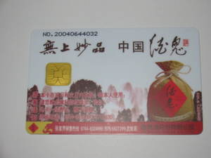 ICcard
